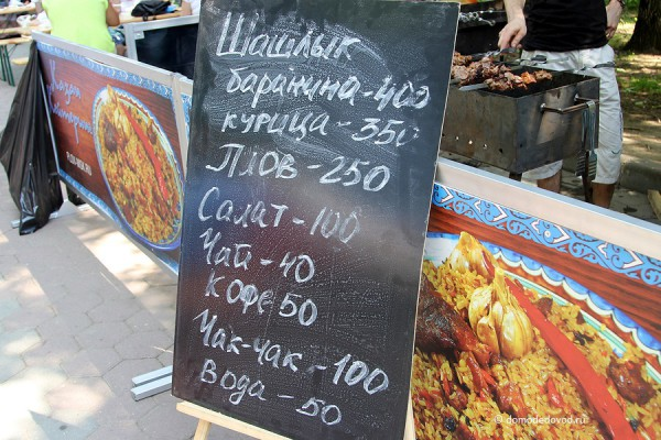 Цены в парке Елочки