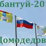 Сабантуй-2015 в Домодедово. Фоторепортаж