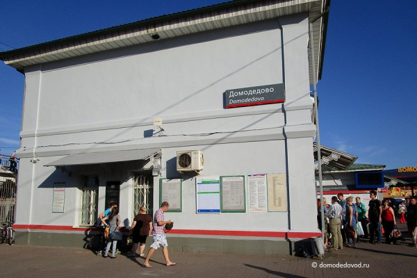 Железнодорожный вокзал в Домодедово