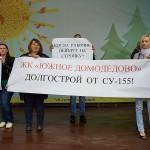 Обманутые дольщики ЖК «Южное Домодедово» протестуют против застройщика СУ-155