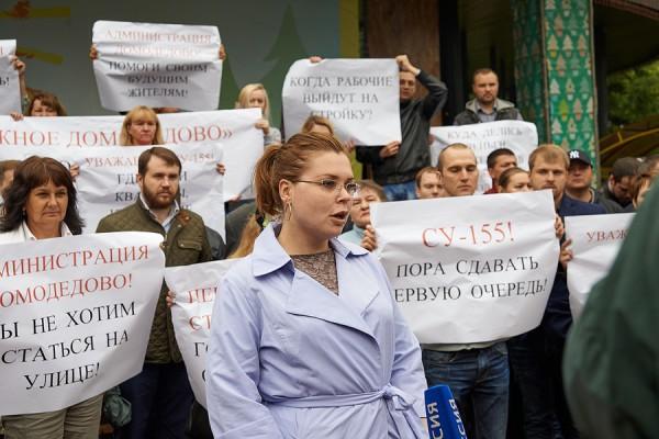 Акция протеста обманутых дольщиков СУ-155 в Домодедово