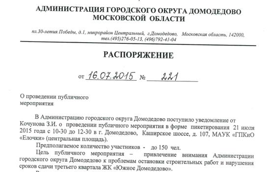 Согласование пикета обманутых дольщиков СУ-155