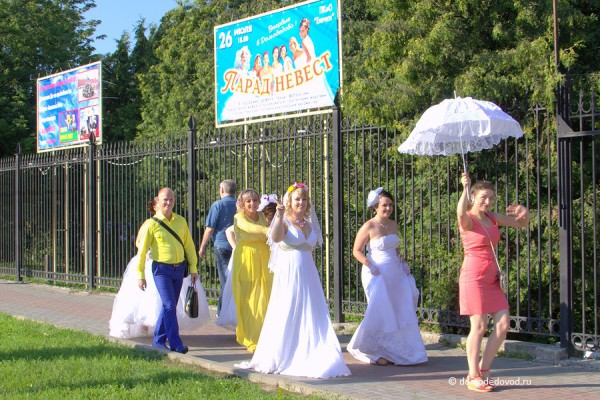 Парад Невест (1)