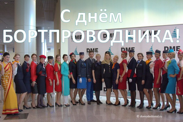 Ко дню бортпроводника аэропорт Домодедово провел DME runway — дефиле бортпроводников, в котором приняли участие стюардессы и стюарды около 30 авиакомпаний.