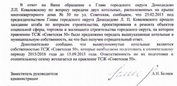 Ответ администрации от 6 мая