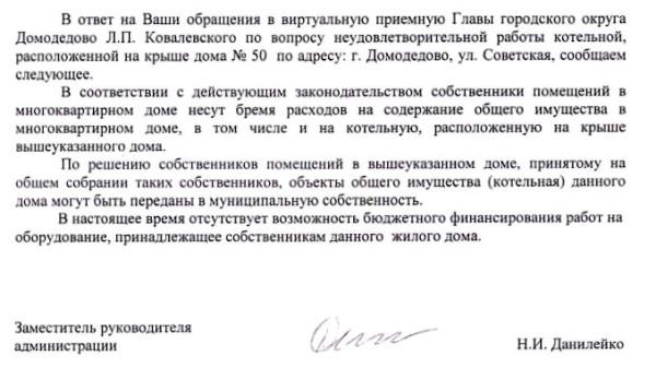 Ответ Администрации от 18 марта