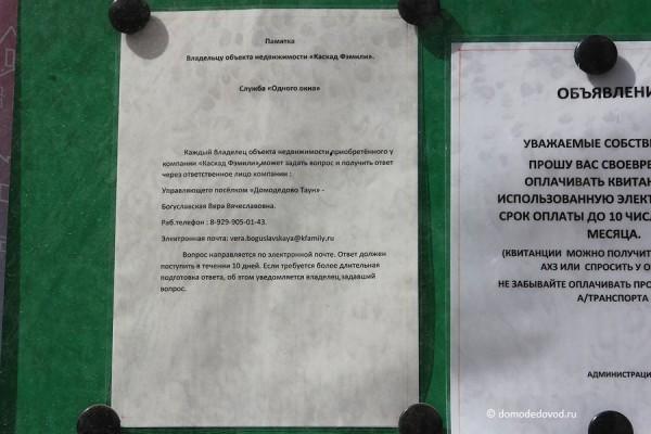 Домодедово Таун