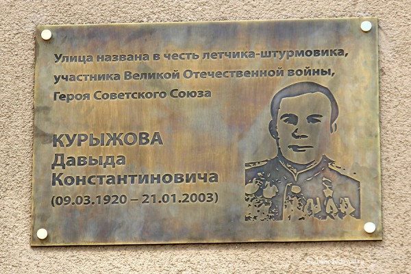 Памятная доска Курыжову