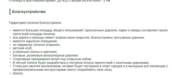 Скриншот от 14 сентября 2013 года