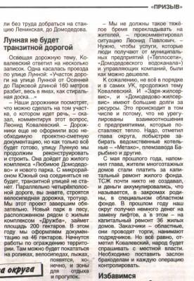 """Газета """"Призыв"""", №74 от 18.07.2015"""