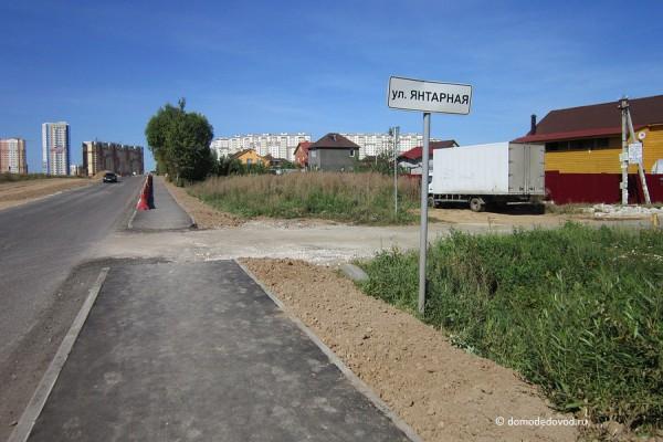 Дорога и тротуар в Южное и Новое Домодедово (34)