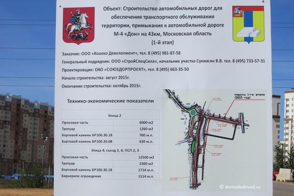 Дорога и тротуар в Южное и Новое Домодедово (2)
