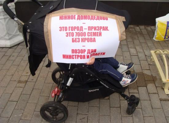 Пикет обманутой дольщицы СУ-155 около Правительства области