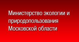 Министерство экологии