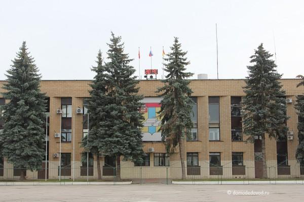 Администрация Домодедово