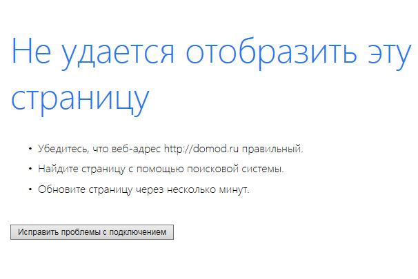 domod.ru официальный сайт администрации городского округа Домодедово