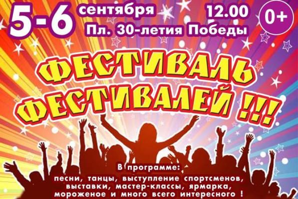 Афиша фестиваля фестивалей