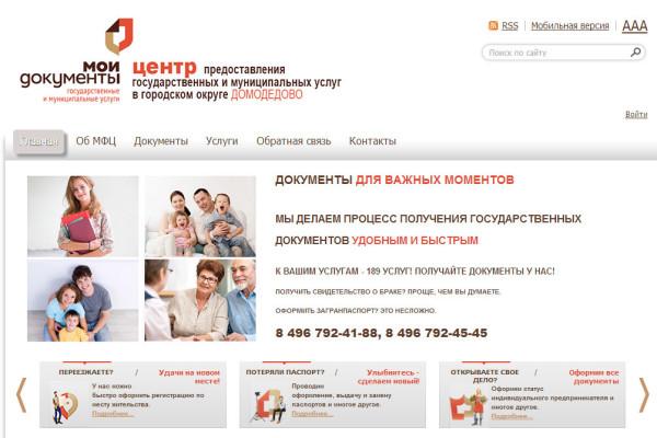 МФЦ Домодедово. Скриншот с сайта.