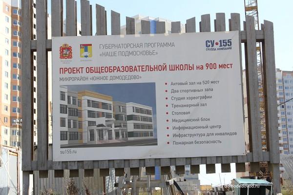 Строительство школы в Южном Домодедово