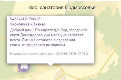 Почта в Бору не работает