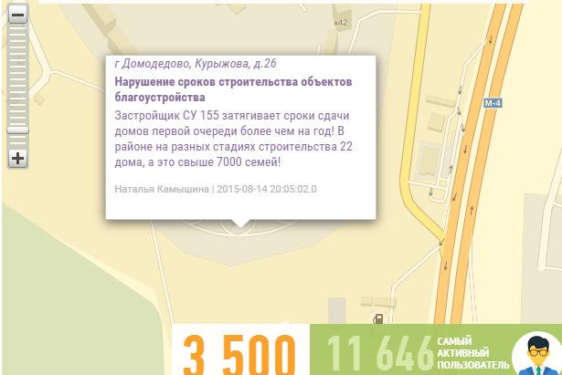 Жалоба по Южному Домодедово