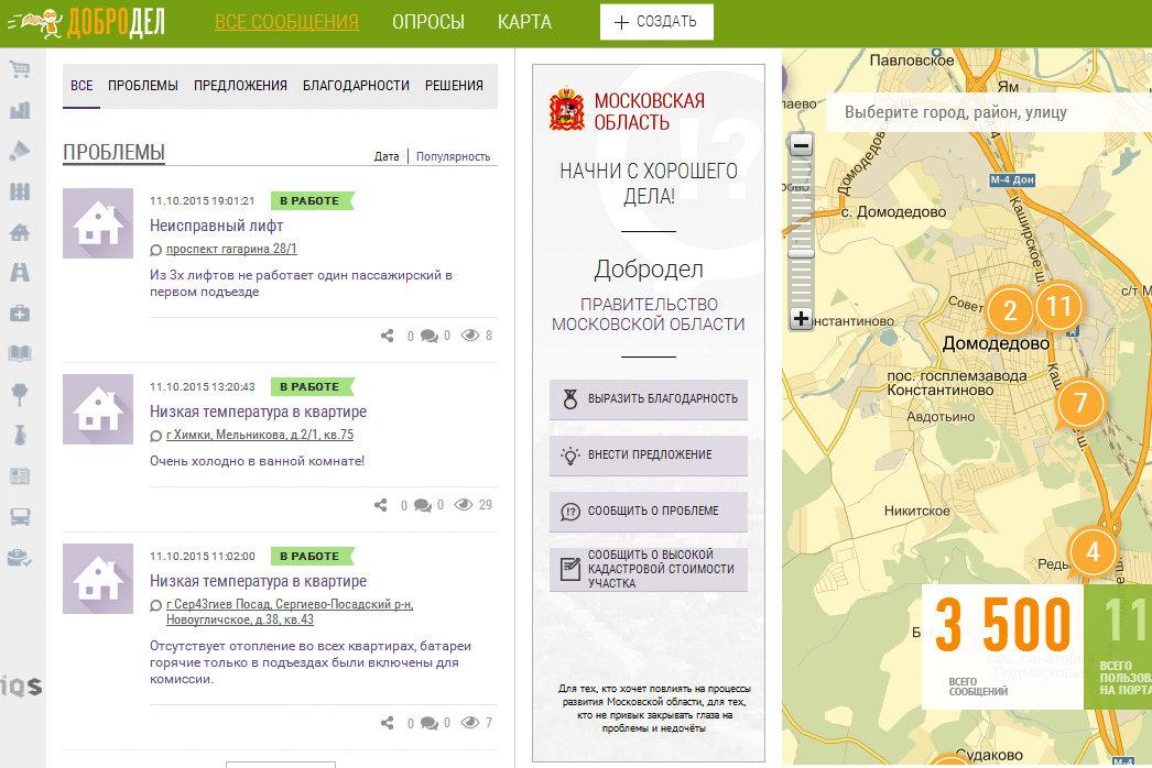 Близнецы отлично сайт добродел московская область книга жалоб и предложений освобождения Донбасса