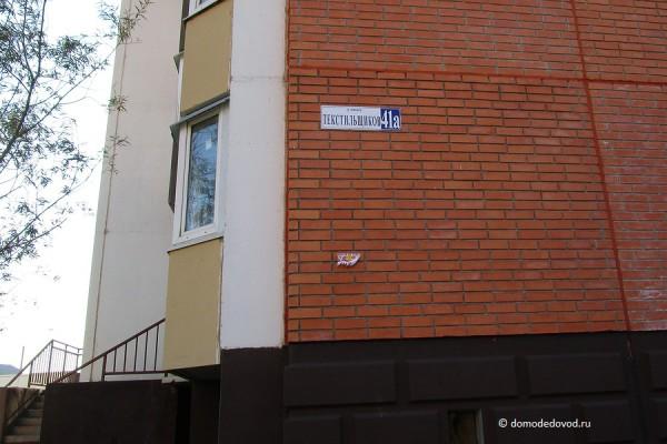Улица Текстильщиков, 41а