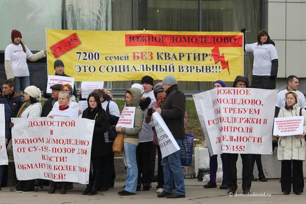 митинг обманутых дольщиков СУ-155