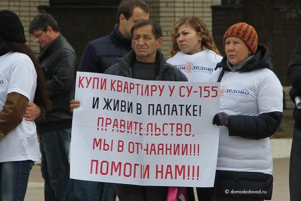 Митинг дольщиков СУ-155