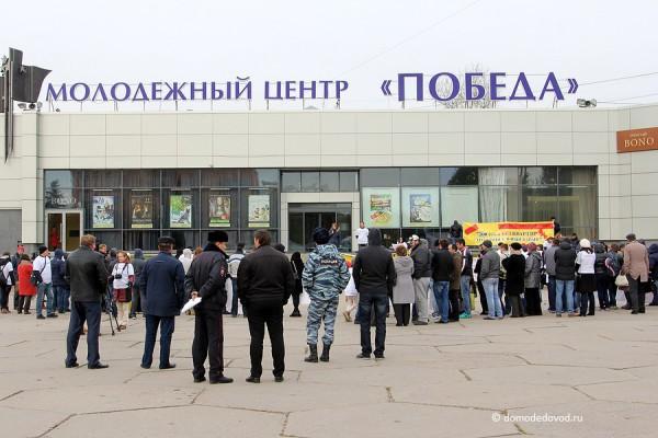 Митинг обманутых дольщиков СУ-155 в Домодедово