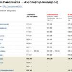 Октябрьские изменения и отмены в расписании электричек в аэропорт Домодедово