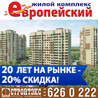 ЖК Европейский в Домодедово