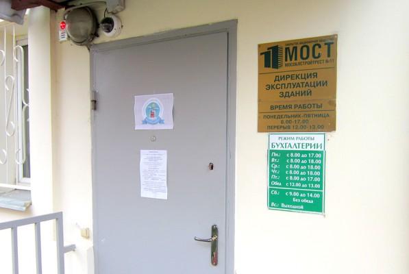 """Управляющая Компания ДЭЗ """"Мособлстройтрест №11"""""""
