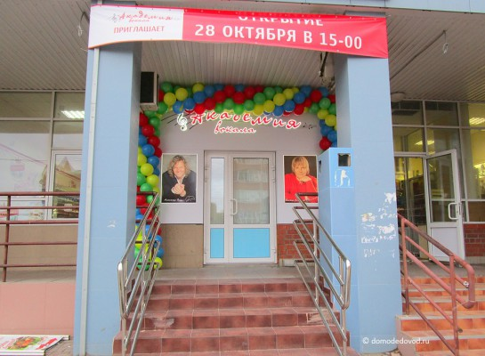 Академия вокала в Домодедово