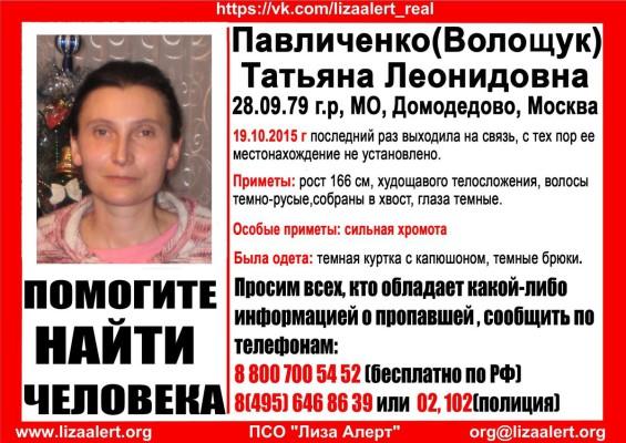 Пропала Павличенко (Волощук) Татьяна Леонидовна, 28.09.1979 г.р.