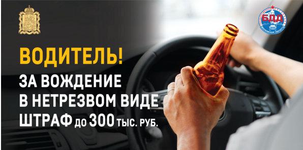 Операция «Нетрезвый водитель»