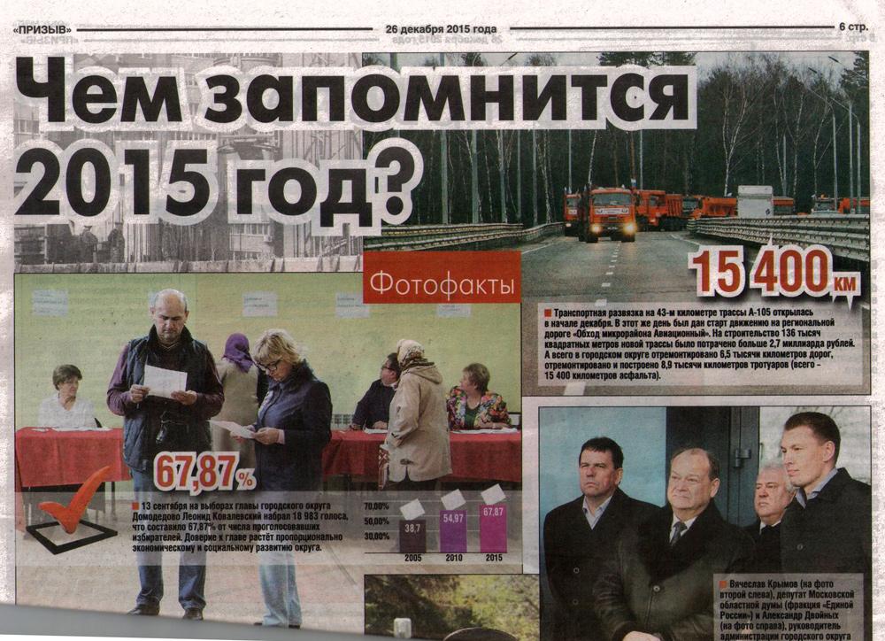 Газета «Призыв». 26 декабря 2015 года