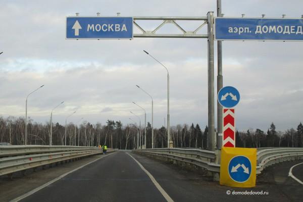 Развязка у аэропорта Домодедово