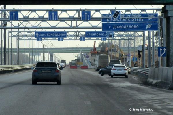 А-105 «Подъездная дорога от Москвы к аэропорту Домодедово»