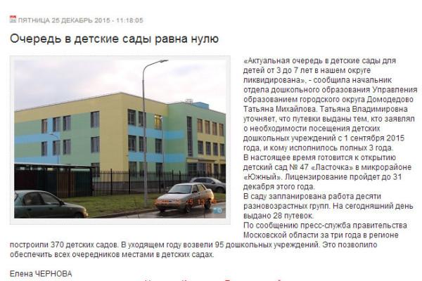 Скриншот с сайта info-domodedovo.ru