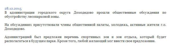 Скриншот с сайта domod.ru