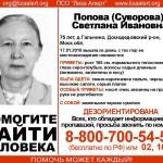 В Домодедово ищут пропавшую женщину