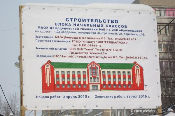 Строительство блока начальных классов гимназии №5. Январь 2016