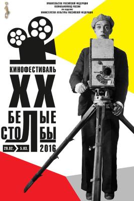 """Фестиваль архивного кино """"Белые Столбы"""""""