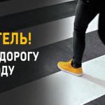 Операция ГИБДД «Пешеходный переход»