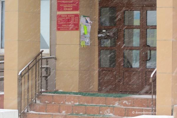 Новое Домодедово. Территориальное отделение микрорайона Южный