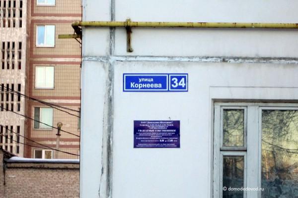 Улица Корнеева, 34