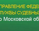 Арест судебных приставов Домодедово за превышение полномочий