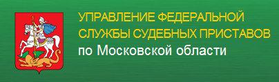 УФССП по МО