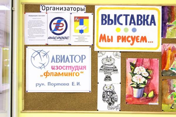Выставка детских рисунков в микрорайоне Авиационный